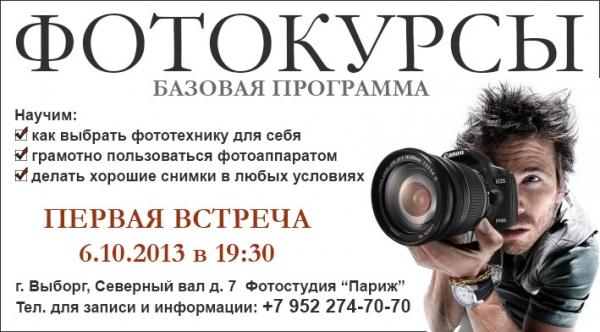 Фотокурсы для начинающих фотографов в Выборге